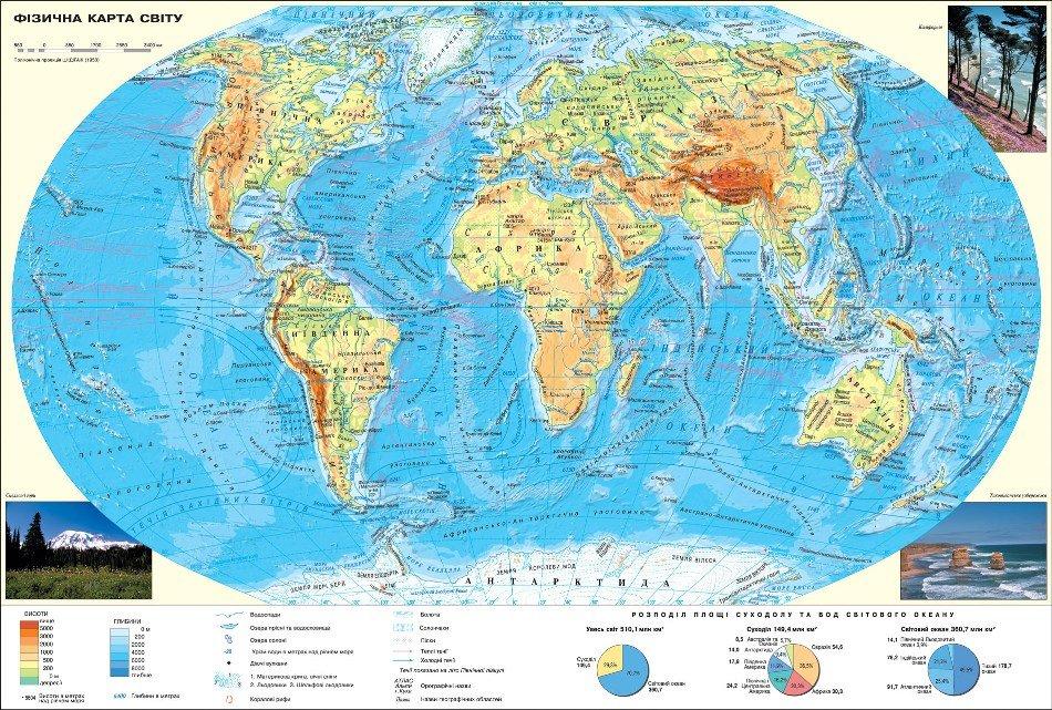 Физическая карта мира на украинском языке
